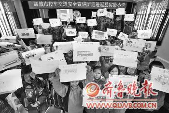 学生们画出了自己心目中的校车. 本报记者 李军 摄-坐校车,安全常