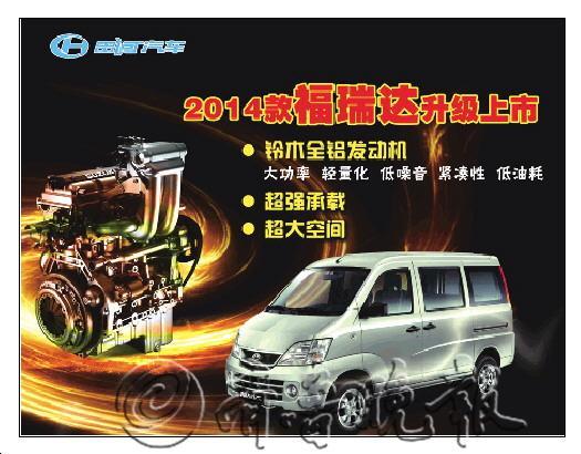2014年伊始,昌河汽车主力微客——2014款福瑞达升级上市.高清图片