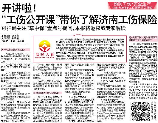 龙虎和代理齐鲁晚报数字报刊 sjb.qlwb.com.cn