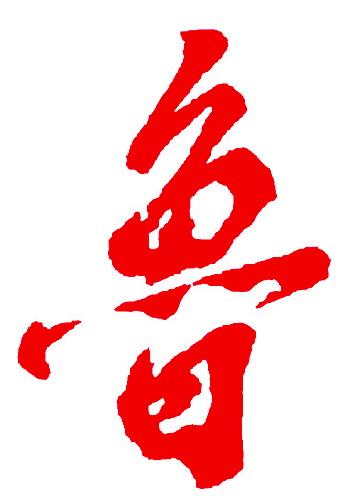齐鲁晚报数字报刊 sjb.qlwb.com.cn