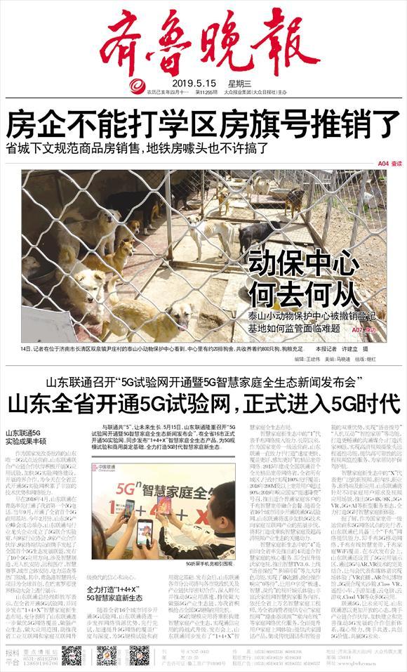 齐鲁晚报电子版2019年05月15日