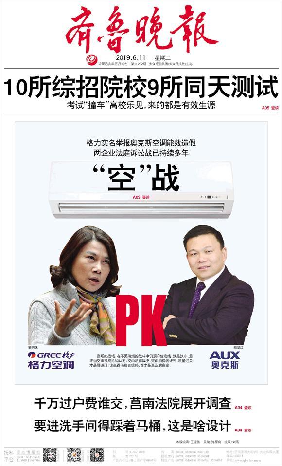 齐鲁晚报电子版2019年06月11日
