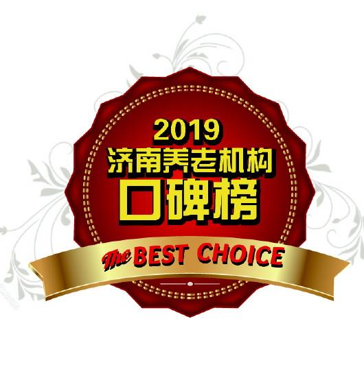 践行健康中国精神,绿苑福鼎老年