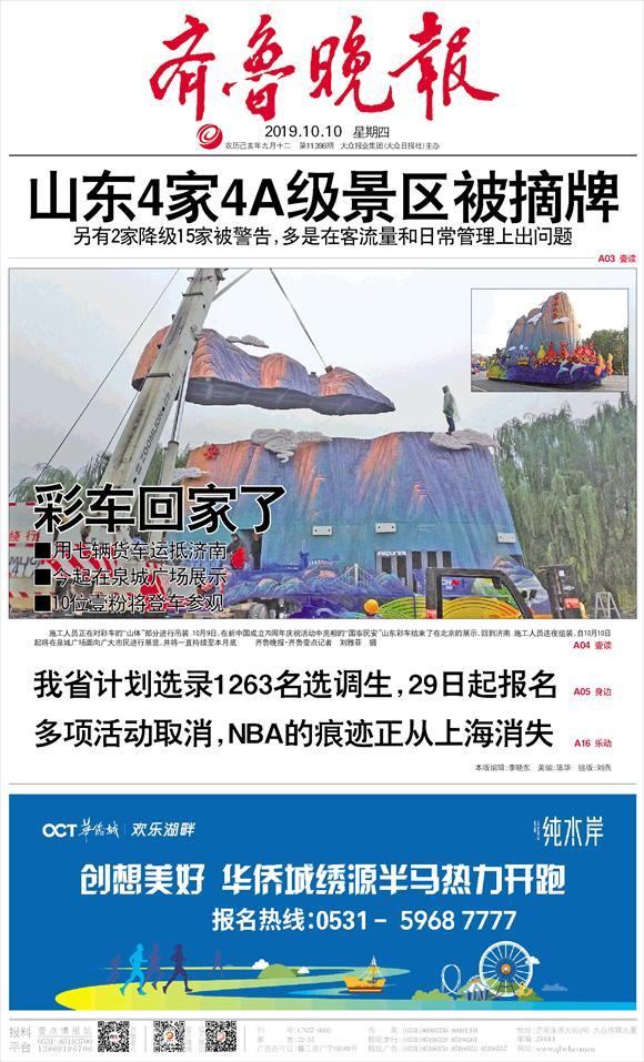 齐鲁晚报电子版2019年10月10日