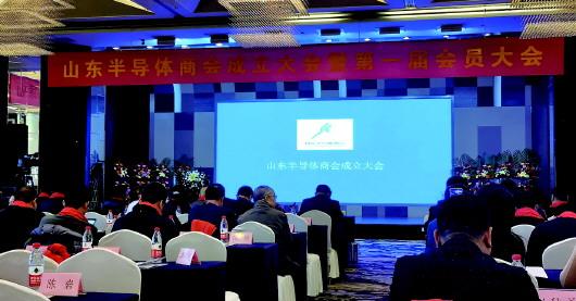 山东半导体商会在济南高新区成立