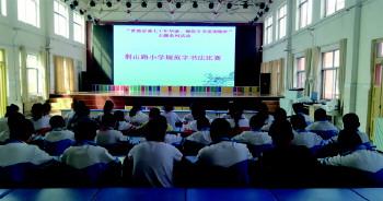 规范字书法比赛为丰富校园生活,弘扬