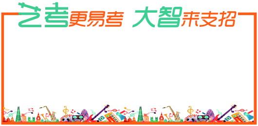 http://www.jiaokaotong.cn/gaokao/279291.html