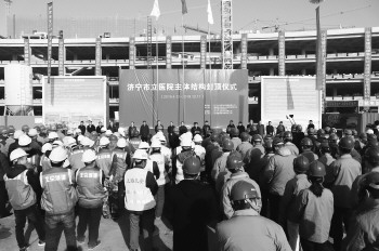 济宁市立医院主体结构封顶