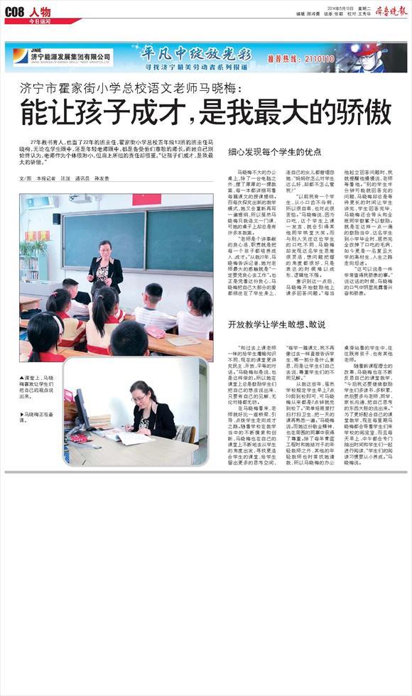 语文马晓梅老师图片